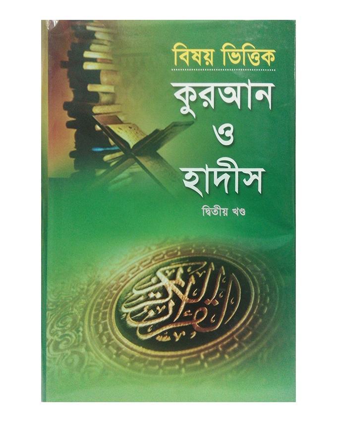 Quran O Hadis (2nd Part)