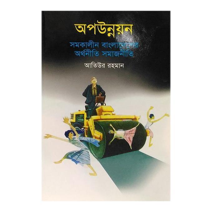 Opounnoyon by Atiur Rahman