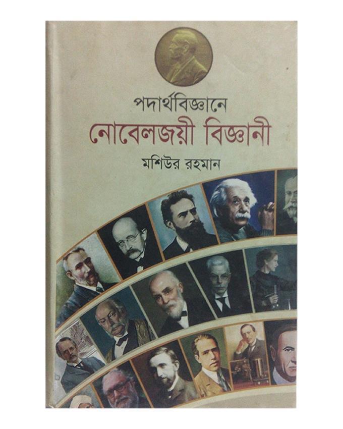 Podartho Biggane Nobeljoiye Biggani by Mashiur Rahman