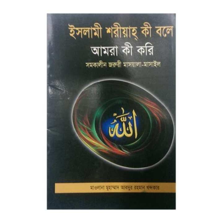 Islami Soriah Ki Bole Amara Ki Kori by Mawlana Muhammed Abdur Rahman Khondokar