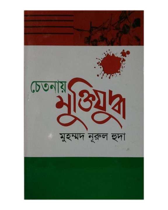 Chetonay Mukti Zuddho by Muhammad Nurul Huda