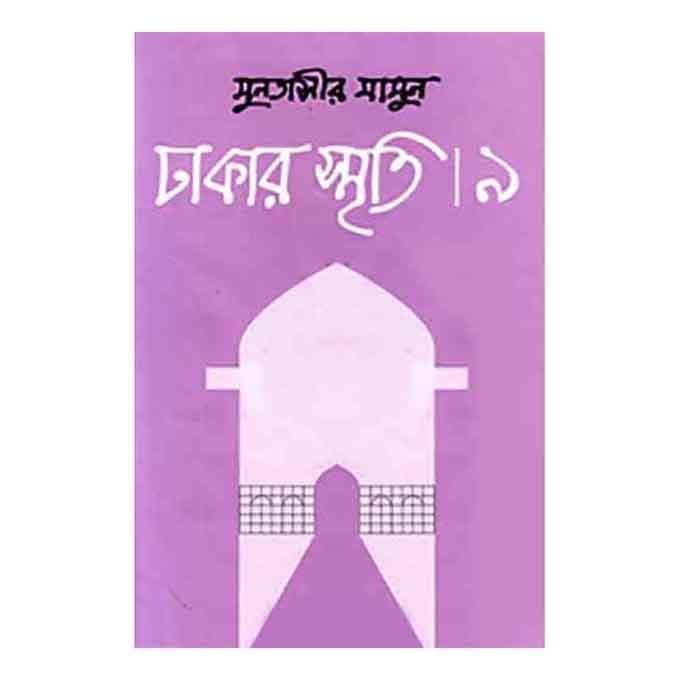ঢাকার স্মৃতি-৯ - মুনতাসীর মামুন