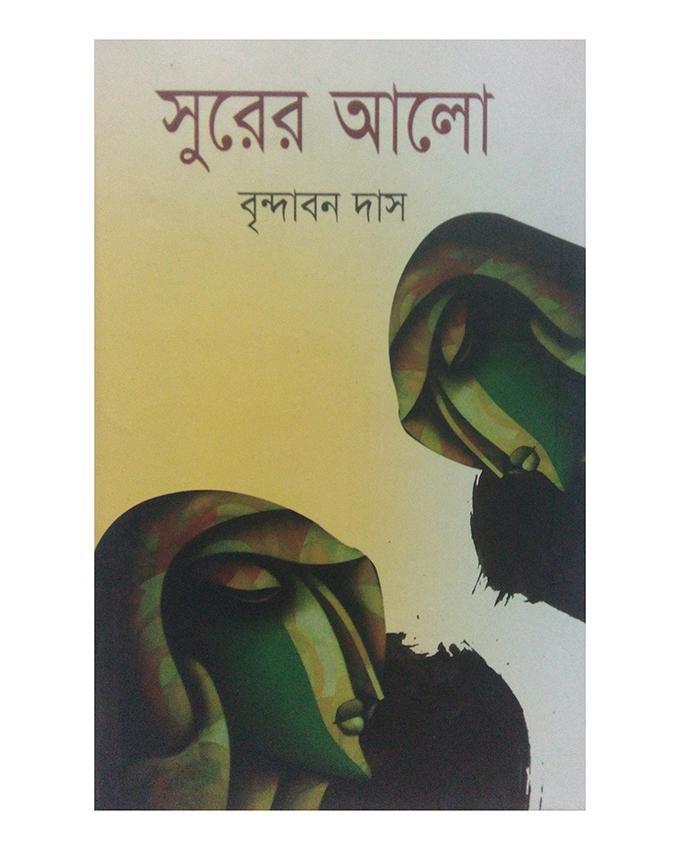 Surer Aalo by Brindabon Das
