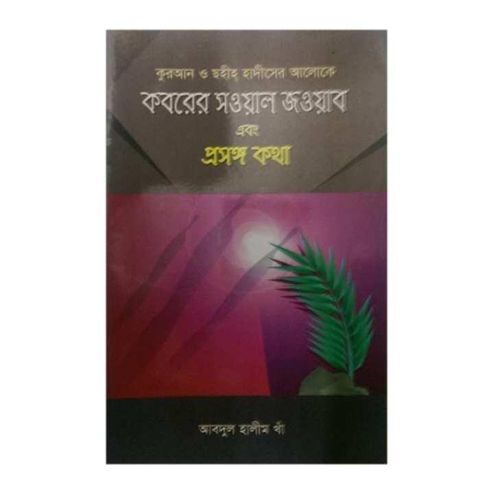 Quran o Hadisher Aloke Koborer Sowal Jobab Ebong Proshongo Kotha by Abdul Halim Kha