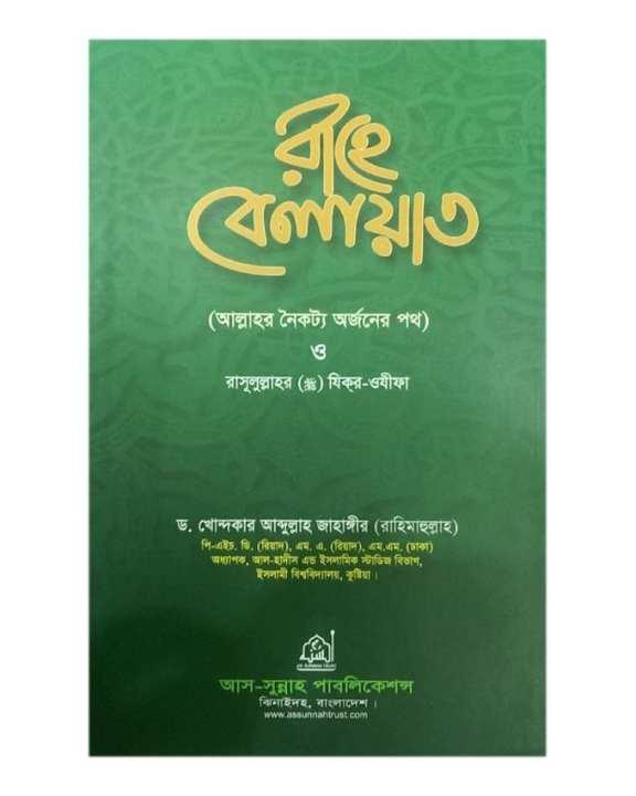 Rahe Belayat by Dr. Khandakar Abdullah Jahangir