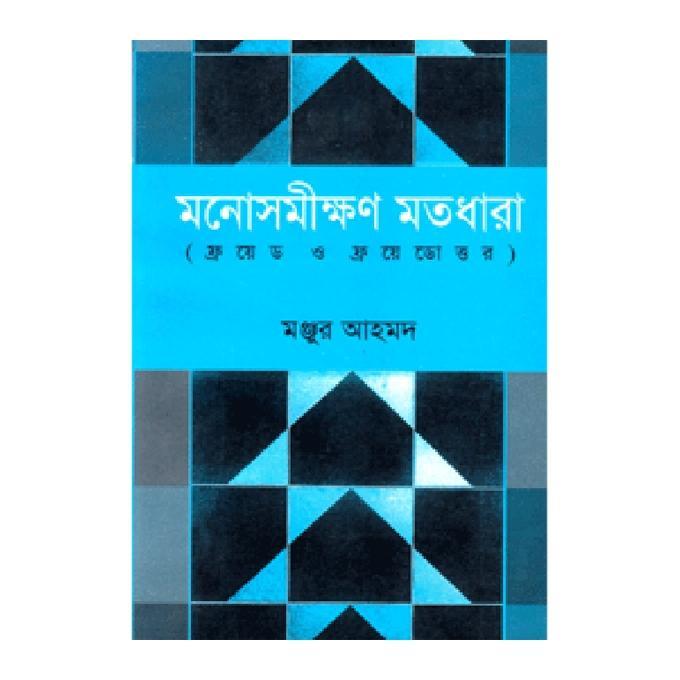 মনোসমীক্ষণ মতধারা - প্রফেসর মঞ্জুর আহমদ
