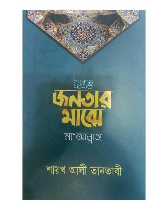 Janatar Majhe Ma'annas by Shayokh Ali Tantabi