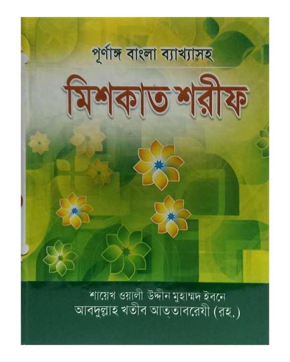 Purnango Bangla Bekkha Soho Miskat Shorif by Saekh Owali Uddin Muhammed Ibne Abdullah Khotib Attabreji (R:)