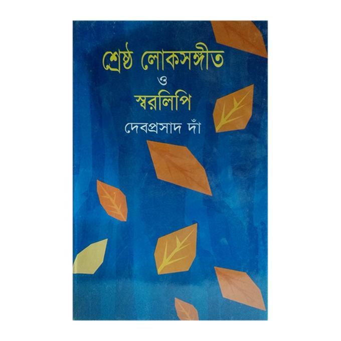 Shreshtho Loko Shangit o Sharalipi by Deb Prashad Da