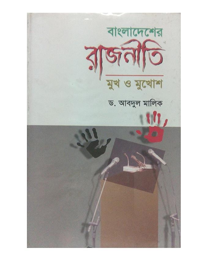 Bangladesher Rajniti Mukh O Mukhosh by Dr. Abdul Malik