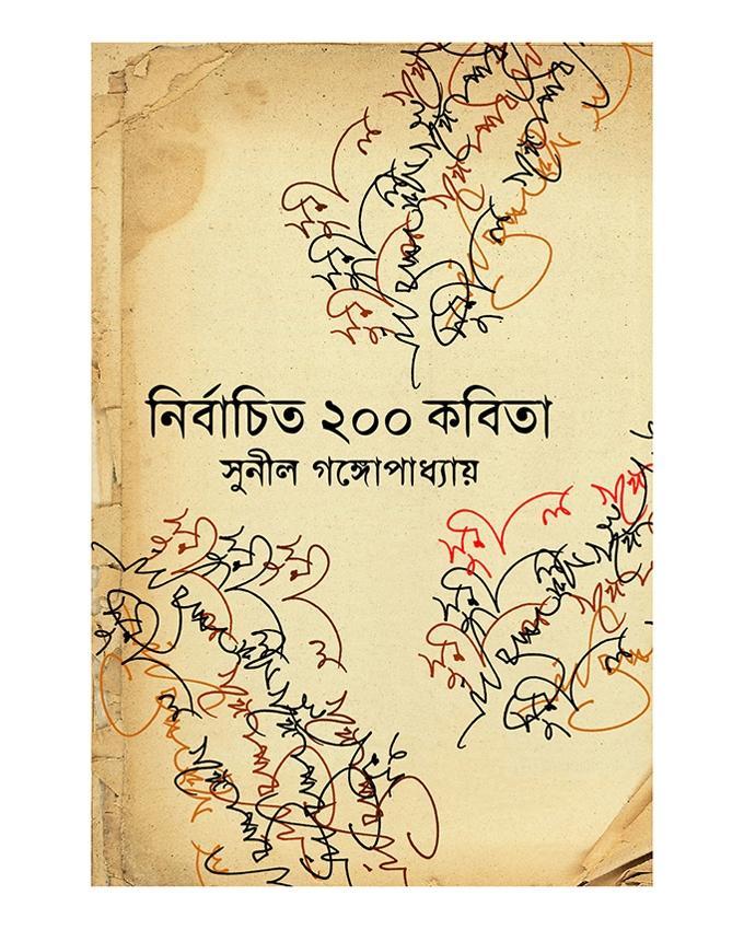 Nirbacito 200 Kobita by Sunil Gangopadhyay