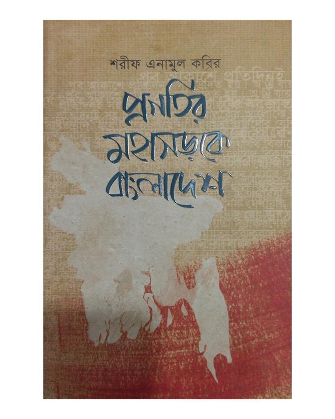 Progotir Mohasoroke Bangladesh by Sarif Enamul Kabir