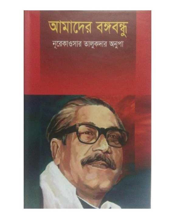 Amader Bangabandhu by Nurequiser Talukder Onupa