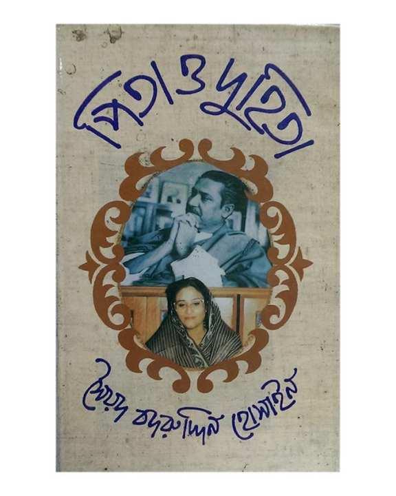 Pita O Duhita by Soiyod Bodoruddin Hossain