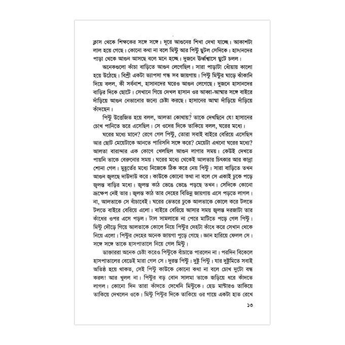 মৌ- এর পুতুল: আবুল কালাম মনজুর মোরশেদ