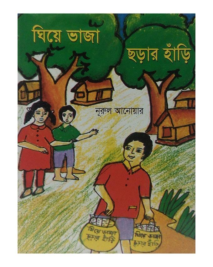 Ghiye Vaja Chorar Hari by Nurul Anowar