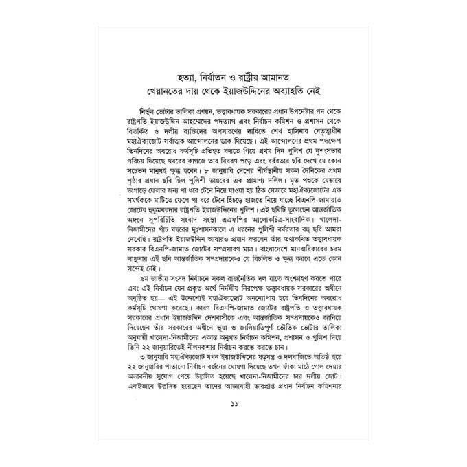 যুদ্ধাপরাধীদের বিচার এবং জামায়াতের অপরাজনীতি: শাহরিয়ার কবীর