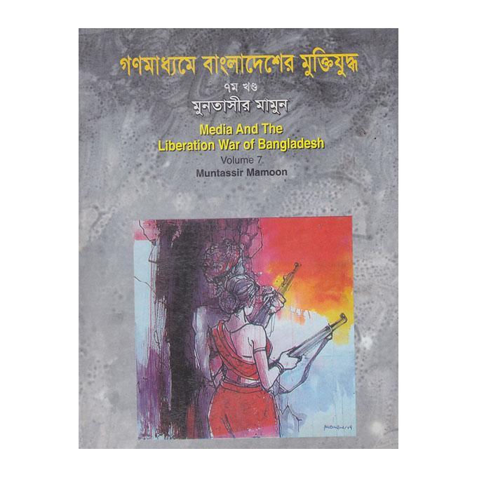 গণমাধ্যমে বাংলাদেশের মুক্তিযুদ্ধ- ৭: মুনতাসির মামুন