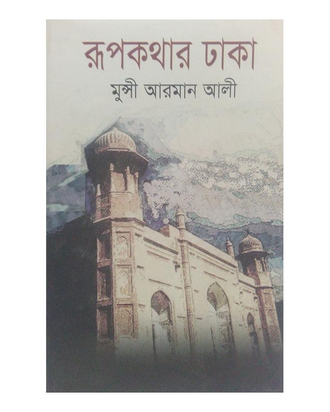 রূপকথার ঢাকা: মুন্সী আরমান আলী