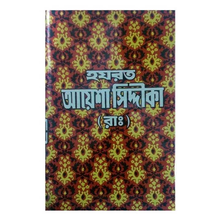 Hazrat Ayesha Siddiqa (Ra:)