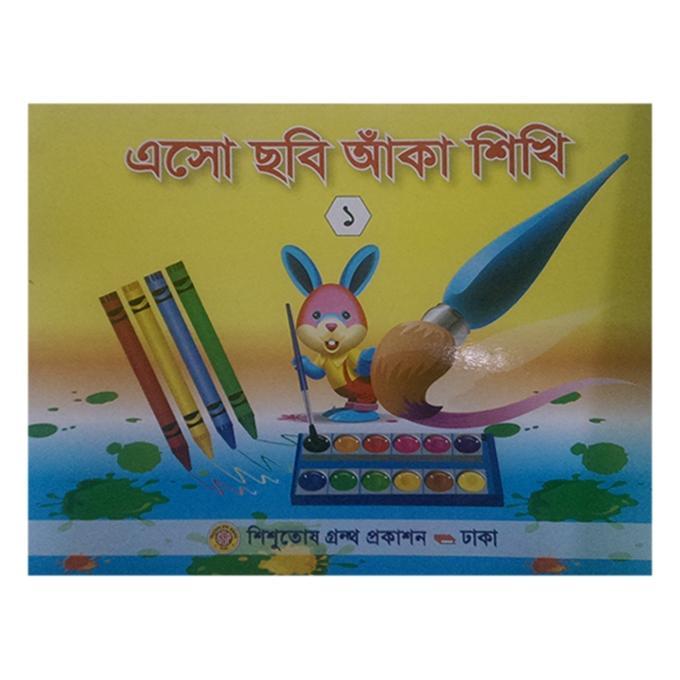 Eso Chobi Aaka Shikhi- 1