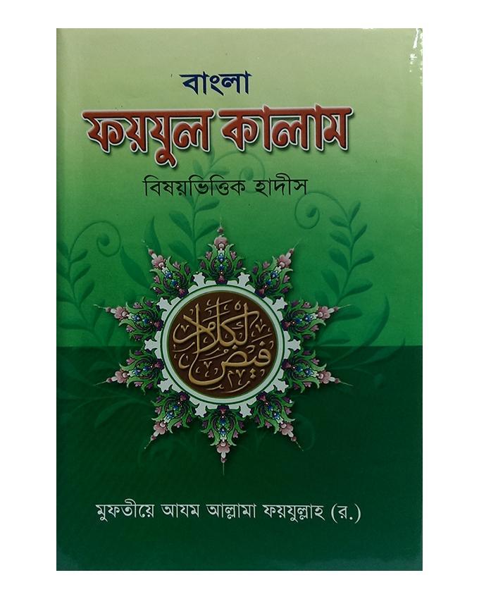 Bangla Foyjul Kalam Bishoy Biktik Hadish by Muftye Ajom Allama Foyjullah (R:)