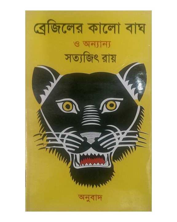 Breziler Kalo Bagh O Annanno by Shattajit Roy