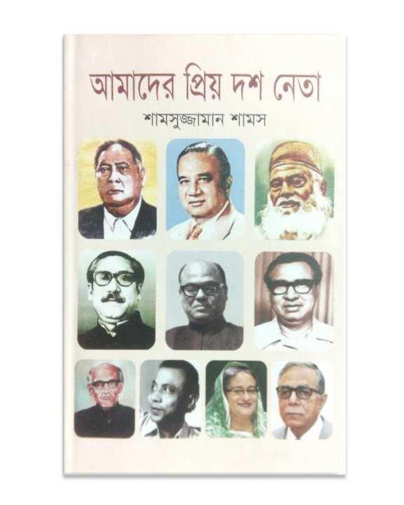 Amader Priyo Dosh Neta by Shamsuzzaman Shams