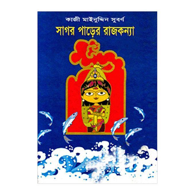 সাগর পাড়ের রাজকন্যা - কাজী মাইনুদ্দিন সুবর্ণ