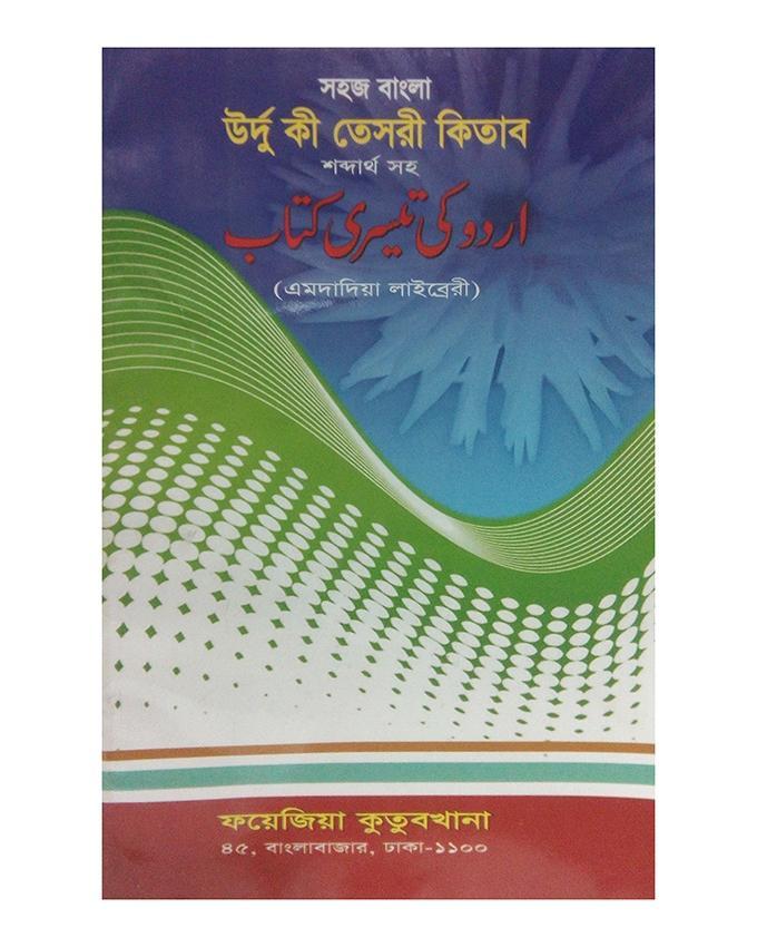 Sohoj Bangla Urdu Ki Tesri Kitab Sobdartho Soho