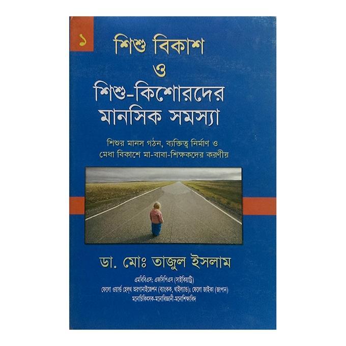 Sishu Bikash O Sishu Kishorder Manoshik Shomossha - 1 by Dr. Md. Tajul Islam