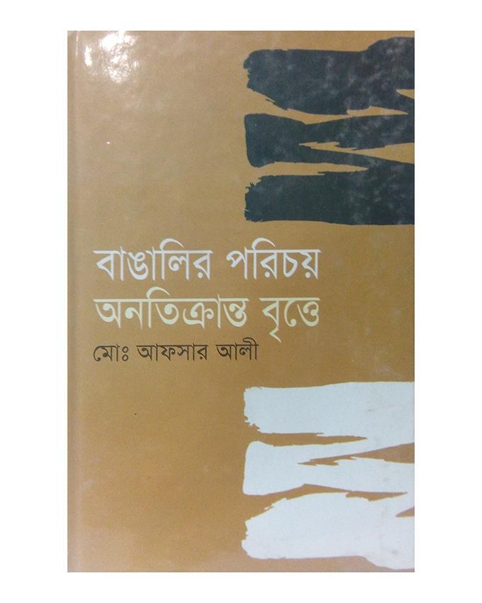 Bangalir Porichoy Onotikranto Britte by Md. Afsar Ali