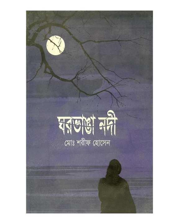 Ghor Vanga Nadi by Md. Sharif Hossen
