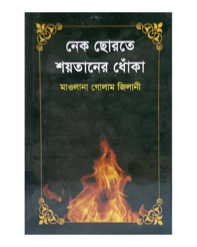 Nek  Chorote Shoytaner Dhoka by Maolana Golam Jilani