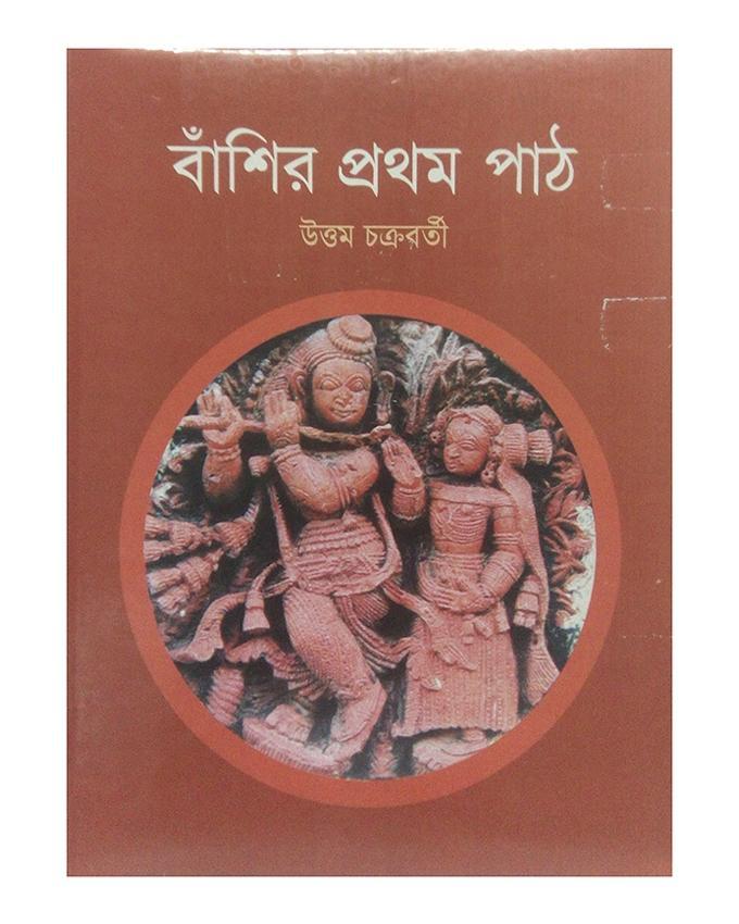 Bashir Prothom Path by Uttom Chokroborti