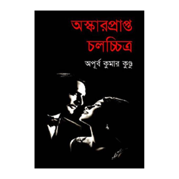 অস্কারপ্রাপ্ত চলচ্চিত্র - অপূর্ব কুমার কুন্ডু