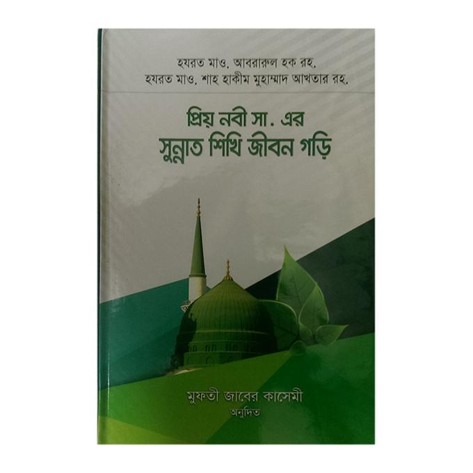 Prio Nobi (SM:) Er Sunnat Shikhi Jibon Gori by Mufti Jaber Kaseme