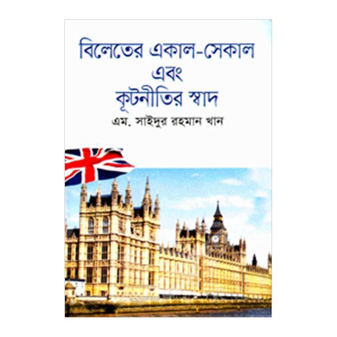 বিলেতের একাল-সেকাল এবং কূটনীতির স্বাদ - ড. এম সাইদুর রহমান খান