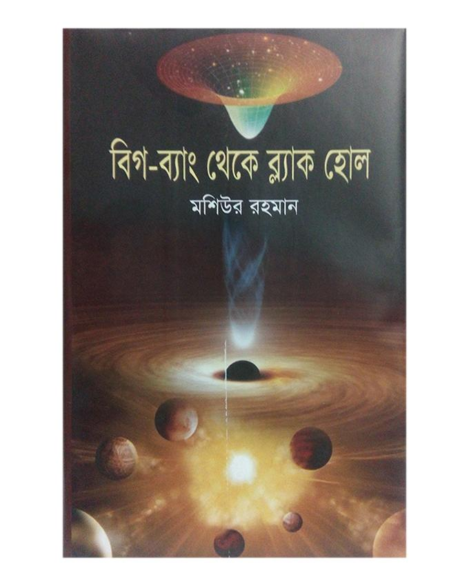 Big-Bang Theke Black Hole by Mashiur Rahman