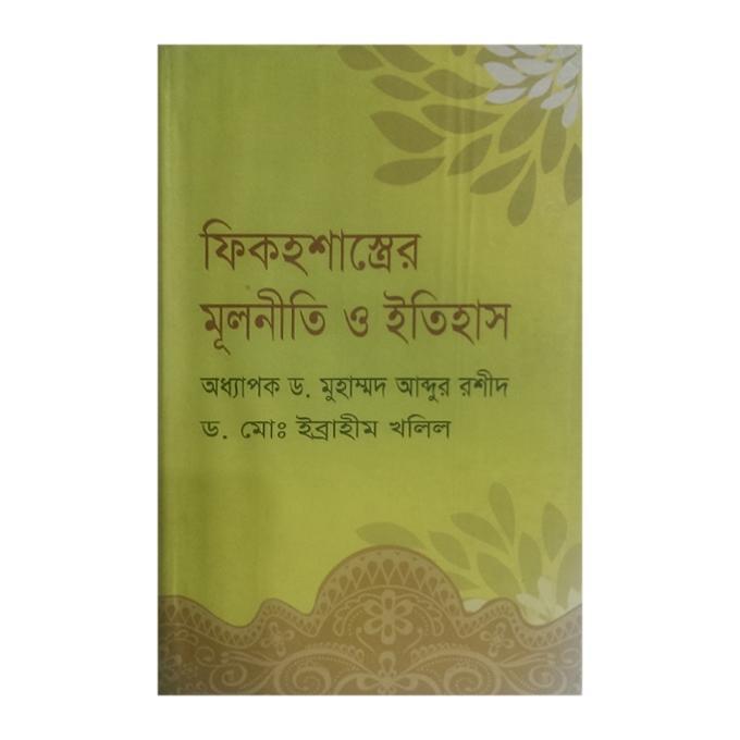 Fikah Shastrer Mulniti O Itihas by Addhapak Dr. Muhammad Abdur Rashid, Dr. Md. Ibrhim Khalil
