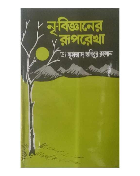 Nri-Bigganer Ruprekha by Dr. Muhammad Habibur Rahman