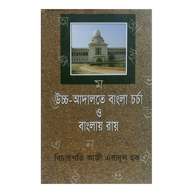 Uccho Adalote Bangla Chorcha O Banglay Ray by Bicharpoti Kaji Ebadul Hoq