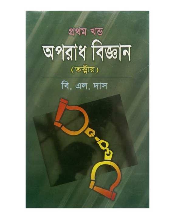 Oporadh Biggan (Prothom Khondo) by B.L. Dash