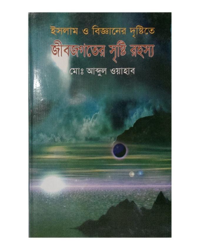 Islam O Bigganer Drishtyte Jibjagater Srishty Rahossho by Md. Abdul Wahab