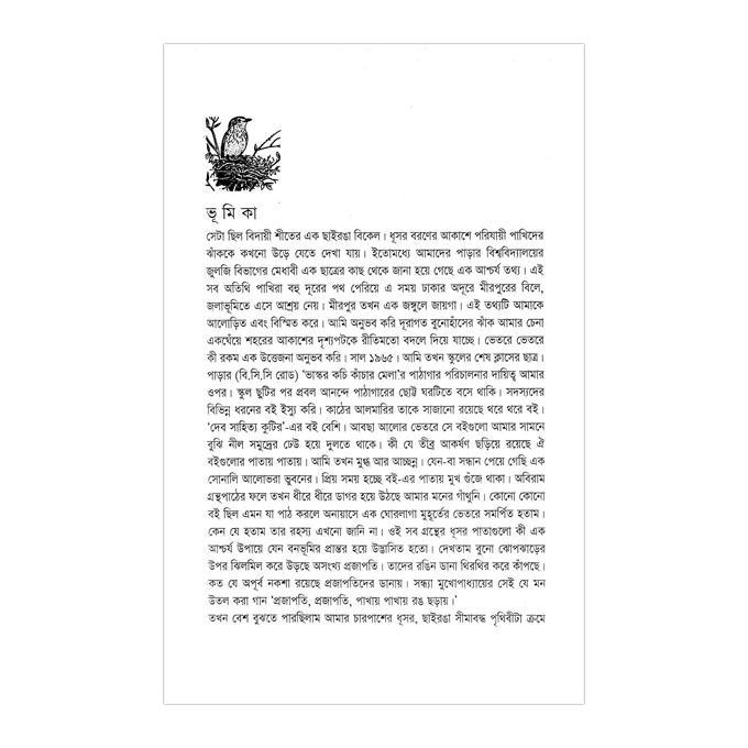 নির্বাচিত কিশোর কবিতা: আলী ইমাম
