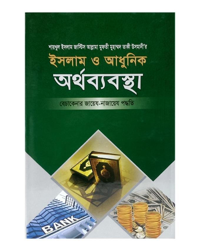 Islam O adhunik Ortho Bbebostha - 2 by Saikhul Islma Allama Mufti Muhammed Taki Usmani