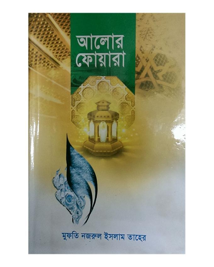 Alor Foara by Mufti Nazrul Islam Taher