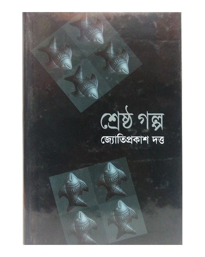 Shreshtho Golpo by Jotiprokash Datta