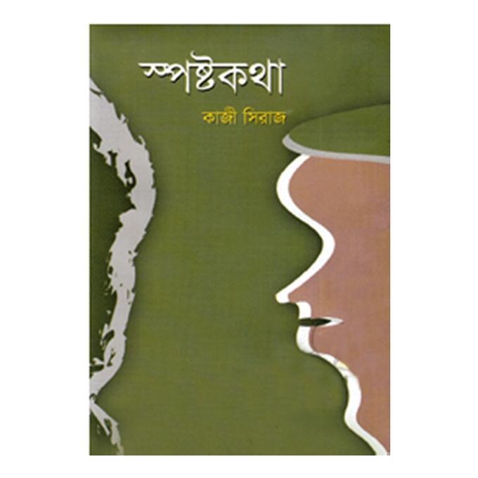 স্পষ্টকথা - কাজী সিরাজ