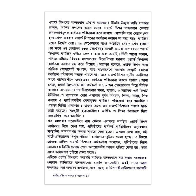 পার্বত্য চট্রগ্রাম সমস্যা ও সম্ভাবনা: মেহেদী হাসান পলাশ